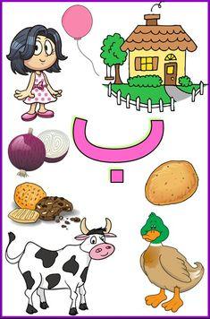 كلمات حرف الباء للأطفال Arabic Alphabet Letters, Alphabet Letter Crafts, Arabic Alphabet For Kids, Toddler Learning Activities, Alphabet Activities, Preschool Activities, Earth Day Drawing, Senses Preschool, Homeschool Preschool Curriculum