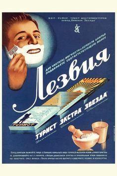 460. Советский плакат: Лезвия: Турист, Экстра, Звезда