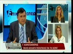 ΚΑΡΑΤΖΑΦΕΡΗΣ (14-10-2013) - ΣΤΗΝ ΔΗΜΟΣΙΑ ΤΗΛΕΟΡΑΣΗ