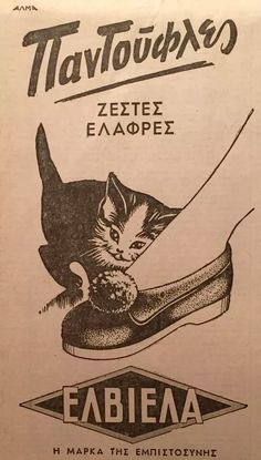Slippers ad Vintage Advertising Posters, Old Advertisements, Vintage Ads, Vintage Posters, Old Posters, Animal Gato, Old Commercials, Greek Culture, Greece Holiday