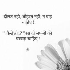 Perfect 2 Line Quotes, Shyari Quotes, Cute Quotes, Words Quotes, Romantic Shayari In Hindi, Gulzar Quotes, Zindagi Quotes, Badass Quotes, Deep Words