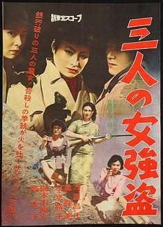 Japanese Film, Cinema, Movies, Films, Fantasy, Retro, World, Funny, Movie Posters