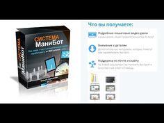 Система МаниБот   зарабатывайте от 2800 руб в день!
