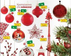 ΔεντραLeroy Merlin Χριστουγεννιάτικος κατάλογος
