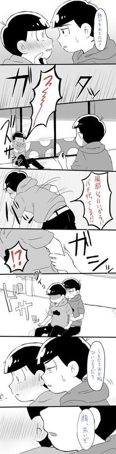 【六つ子】『自覚』(カラおそ漫画)