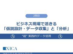 実践的データ活用 - ビジネス現場で活きる仮説設計・データ収集と分析 平尾 喜昭 先生 - 無料動画学習|schoo(スクー)