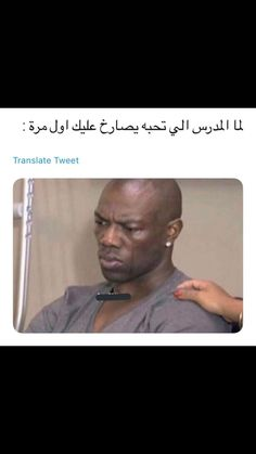 Arabic Memes, Arabic Funny, Funny Arabic Quotes, Cute Memes, Funny Jokes, Photo Quotes, Picture Quotes, Vie Motivation, Laughing Quotes