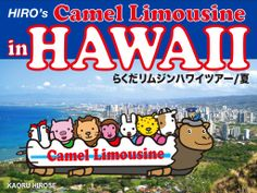 Camel Limousine Tour is a fantastic. It's a special machine which is super flight, high speed drive and deep diving.  This tour visit in a Summer Hawaii. Enjoy hula dance,wedding,diving...  The picture book which move of new style. Interesting!