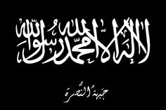 Islam Flag, don't let the jihadist ruin and twist a great religion.