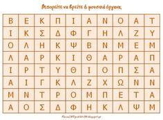 ΠΟΔήΛΑΤΟ: Κρυπτόλεξο (1) Word Search, Periodic Table, Puzzle, Words, Periodic Table Chart, Puzzles, Periotic Table, Horse, Puzzle Games