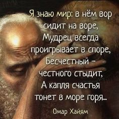 Одноклассники Wise Quotes, Funny Quotes, Inspirational Quotes, Russian Quotes, Life Philosophy, Meaning Of Life, Deep Thoughts, Wise Words, Quotations