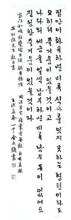 t116 B r1 박은미 04/ 명사들의 시화/일중 김충현/1982년작