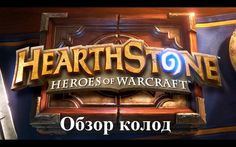 Hearthstone (Большой турнир + Лига исследователей) - ФиндлиХант (Обзор к...