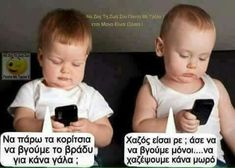 Funny Greek Quotes, Funny Baby Quotes, Funny Images, Funny Photos, Funny Pins, Funny Babies, Funny Jokes, Lol, Instagram Posts