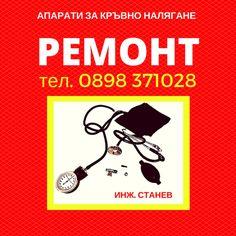 Ремонт на апарати за кръвно налягане - Phone, Electronic..