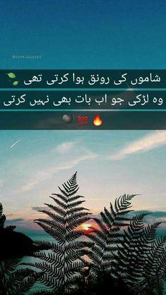 Urdu Quotes, Poetry Quotes, Urdu Poetry, Quotations, Deep Words, True Words, Deep Talks, Broken Words, Urdu Thoughts