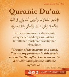 Yusuf (AS)'s du'a at the end of his life #Quran