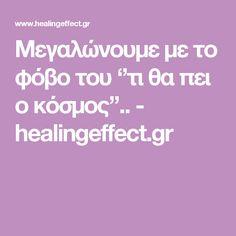 Μεγαλώνουμε με το φόβο του ''τι θα πει ο κόσμος''.. - healingeffect.gr Trauma, Psychology, Healing, Psicologia
