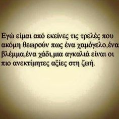 Από αυτές τις τρελές είμαι και με γουστάρω. . . . . . Silly Quotes, Wise Quotes, Book Quotes, Words Quotes, Inspirational Quotes, Sayings, Special Words, Greek Words, Greek Quotes