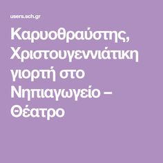 Καρυοθραύστης, Χριστουγεννιάτικη γιορτή στο Νηπιαγωγείο – Θέατρο Preschool Christmas, Christmas Crafts, Christmas Ideas, Christmas Time, Xmas, Christmas Plays, Greek Language, Education, Advent