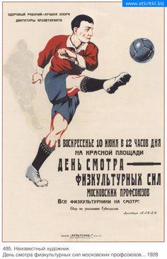 советские плакаты спорт - Поиск в Google