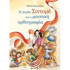 Neo Sintore e-book orthografia. Greek Language, My Little Girl, Winnie The Pooh, Kai, To My Daughter, Disney Characters, Fictional Characters, Teaching, Baseball Cards
