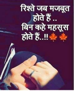😊😊😊😔😔😔😔 Please Turn on post notifications ⤴️ Like👍 comment✍️ & Share✅✅✅ ————————————————————— Inspirational Quotes In Hindi, Love Quotes In Hindi, Best Motivational Quotes, Meaningful Quotes, Shyari Quotes, Wife Quotes, People Quotes, Qoutes, Mixed Feelings Quotes
