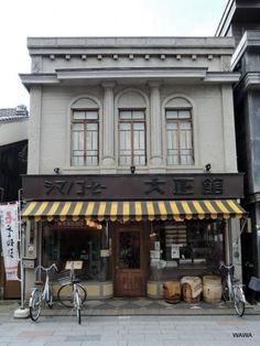 大正館 川越市の看板建築 Building Drawing, Building Sketch, City Buildings, Modern Buildings, Modern Chinese Interior, Cafe Japan, Old Fashioned House, Japanese Store, Shop Facade