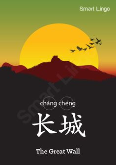 The Great Wall: 长城 (cháng chéng) Use the Written Chinese Online Dictionary to learn more Chinese.