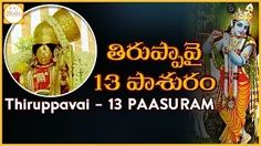 Bhakti - YouTube Dhanurmasam special videos by Bhakti. Find out the meaning of 10th pasuram of Thiruppavai i.e. Notru Swargam. The Tirrupavai popularly known as Dhanurmasa Vratham in Telugu, is a collection of thirty stanzas in Tamil written by Goddess Godadevi in praise of the Lord Krishna (Vishnu).