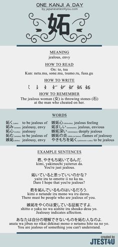Educational infographic & data visualisation Learn one Kanji a day with infographic: 妬 (to) Infographic Description Learn one Kanji a day Learn Japanese Words, Japanese Phrases, Study Japanese, Japanese Kanji, Learning Japanese, Japanese Language Lessons, Japanese Language Proficiency Test, Creative Writing Classes, Language Study