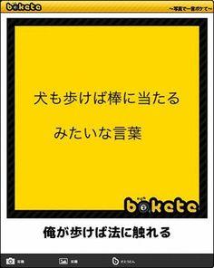 【ボケて】最新ボケランキング&殿堂傑作ネタアーカイブ【bokete】 - NAVER まとめ Japanese Funny, Make Me Smile, Laughter, Comedy, Humor, Words, Memes, Happy, Life
