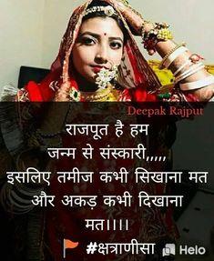 Shyari Quotes, Hindi Quotes On Life, History Quotes, History Facts, Whatsapp Dp Girls, Rajput Quotes, Royal Names, Good Attitude Quotes, Happy Dhanteras