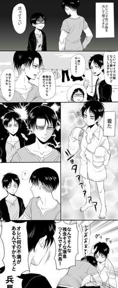 Wow! this boy like Eren and Levi son. They are like a family