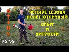 (137) Опыт использования бензокосы STIHL FS 55 - YouTube Outdoor Power Equipment, Youtube, Garden Tools, Youtubers, Youtube Movies