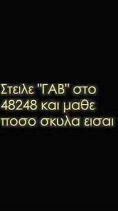Για σένα που σ'έχω αφήσει πολύ καιρό έτσι.... Funny Statuses, Greek Quotes, English Quotes, Qoutes, Lol, Humor, Memes, Funny Stuff, Quotations