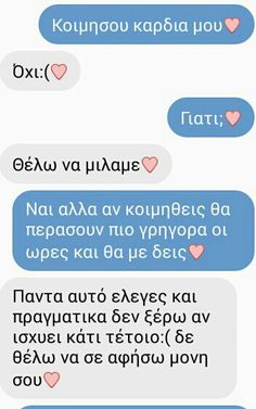 Cute Messages, Greek Quotes, Texting, Relationship Goals, Love Story, Qoutes, Love Quotes, Boyfriend, Mood