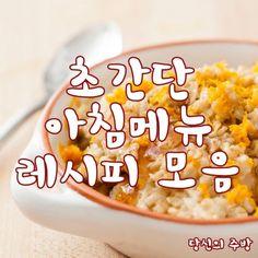 당신의 주방(이지홈쇼핑) - ■ 초간단 아침메뉴... : 카카오스토리 Quick Recipes, Cooking Recipes, Korean Side Dishes, Korean Food, Food Menu, Kimchi, Food Plating, Recipe Collection, Natural Remedies