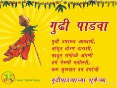 गुढी उभारून आकाशी, बांधून तोरण दाराशी, काढून रांगोळी अंगणी, हर्ष पेरुनी मनोमनी, करू सुरुवात नव वर्षाची!!! #गुढीपाडवाच्या शुभेच्छा...