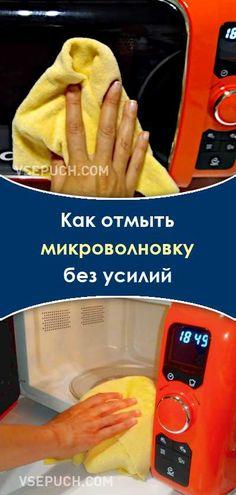 Как отмыть микроволновку без усилий. Даже самые сильные загрязнения! Housekeeping, Life Hacks, Kitchen Appliances, Diy Kitchen Appliances, Home Appliances, Kitchen Gadgets, Lifehacks