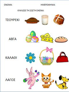 Easter Activities, Activities For Kids, Greek Alphabet, 1st Grade Worksheets, Greek Language, Language Lessons, School Lessons, Easter Crafts, Happy Easter