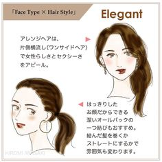 Non Uniform, Elegant Hairstyles, Waves, Type, My Style, Hair Styles, Makeup, Shanghai, Image