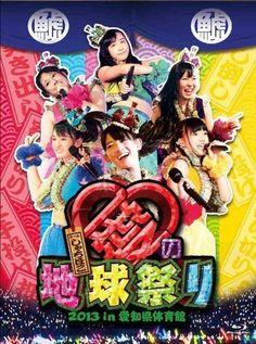 St Ai No Chikyuu Matsuri  Blu-ray Team Syachihoko Japanese Girls Music Group