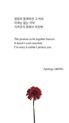 New Ideas Wallpaper Quotes Lyrics Kpop Ikon Korean Phrases, Korean Words, Ikon Wallpaper, Trendy Wallpaper, Screen Wallpaper, K Quotes, Lyric Quotes, Deep Quotes, Funny Quotes