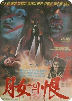 월녀의 한 - The revenge of the moon girl - 1980