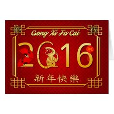 Chinese New Year 2016 Year Of The Monkey - Gong Xi Card