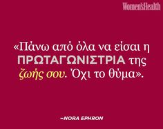 Nora Ephron, Meaning Of Life, Live Laugh Love, Greek Quotes, Great Words, Favorite Quotes, Affirmations, Meant To Be, Poems