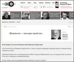 """В моем блоге на сайте """"Эхо Москвы"""" - статья """"Ненависть - вот враг среди нас"""":"""