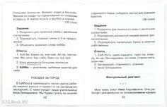 Решебник по рабочей тетради поматематике 4 класс моро