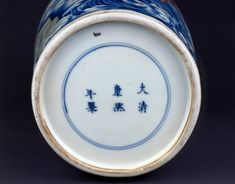 Base with six characters mark of Da Qing Kang Xi Nien Zhe and of the period. The British Museum.